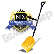 Снегоуборочная лопата NIX 1