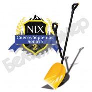 Снегоуборочная лопата NIX 2