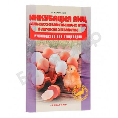 Инкубатор Несушка на 77 яиц (автомат, цифровое табло)