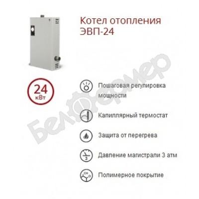Котел электрический (электроводонагреватель) ЭВП-24 кВт