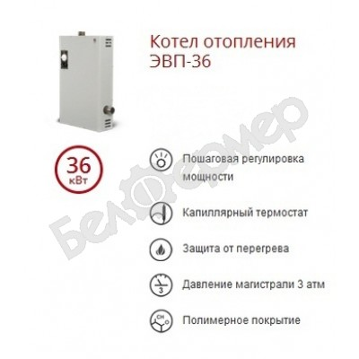 Котел электрический (электроводонагреватель) ЭВП-36 кВт