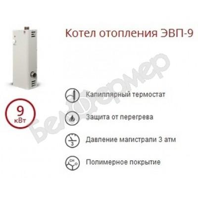 Котел электрический (электроводонагреватель) ЭВП-9 кВт