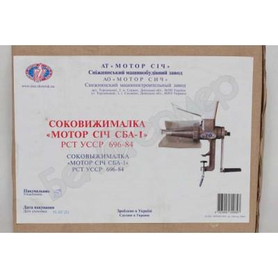 Соковыжималка СБА-1 (алюминиевая)
